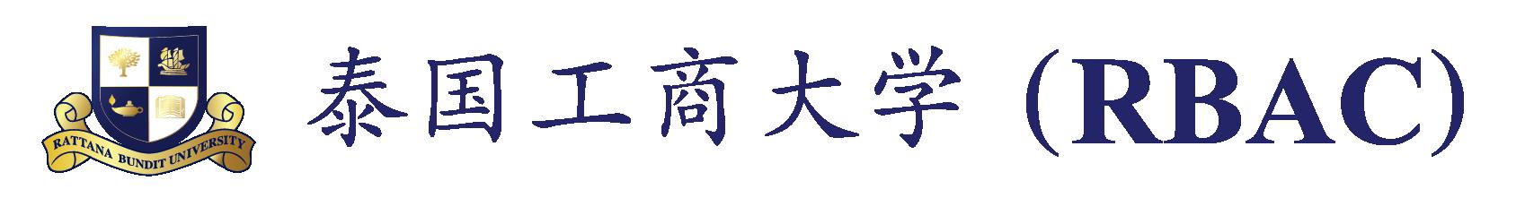泰国工商大学(RBAC)中文官网